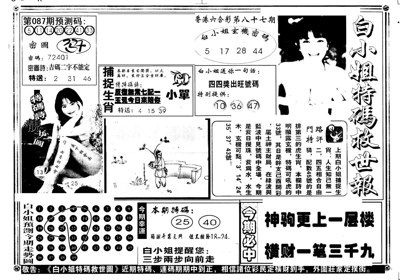 087期另版白姐特救世A(黑白)