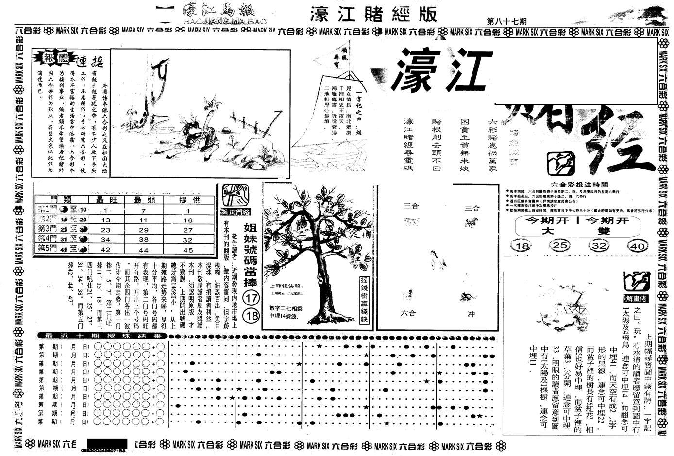 087期另版老濠江赌经A(黑白)