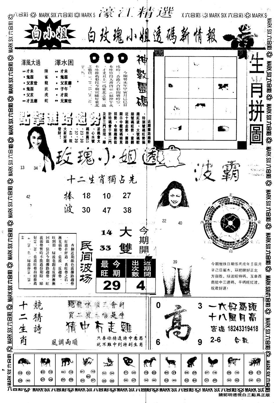 087期另版濠江精选B(黑白)