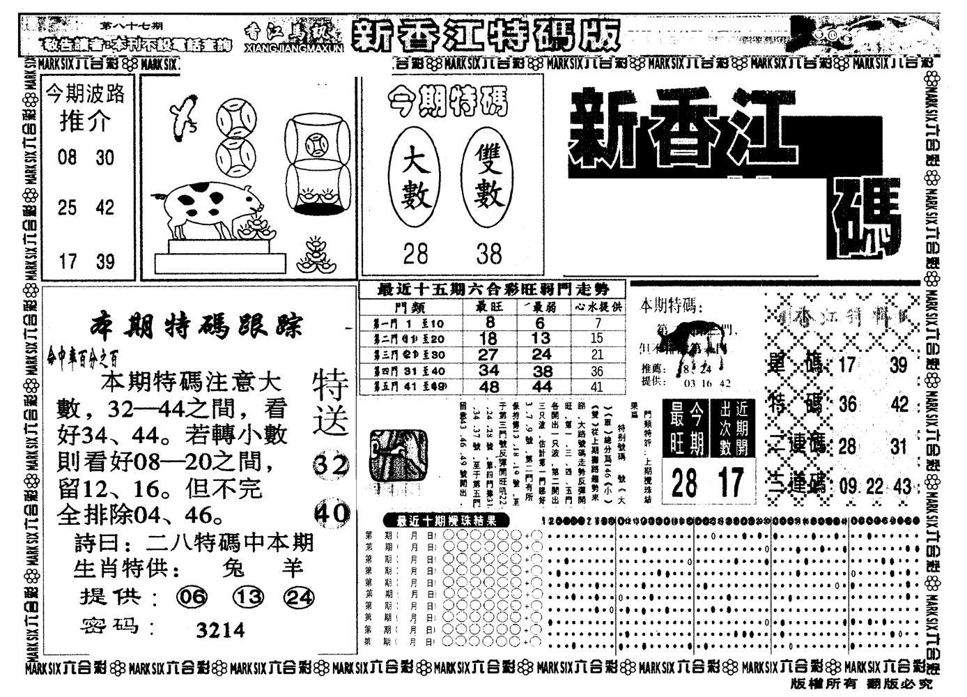 087期另版香江赌经A(黑白)