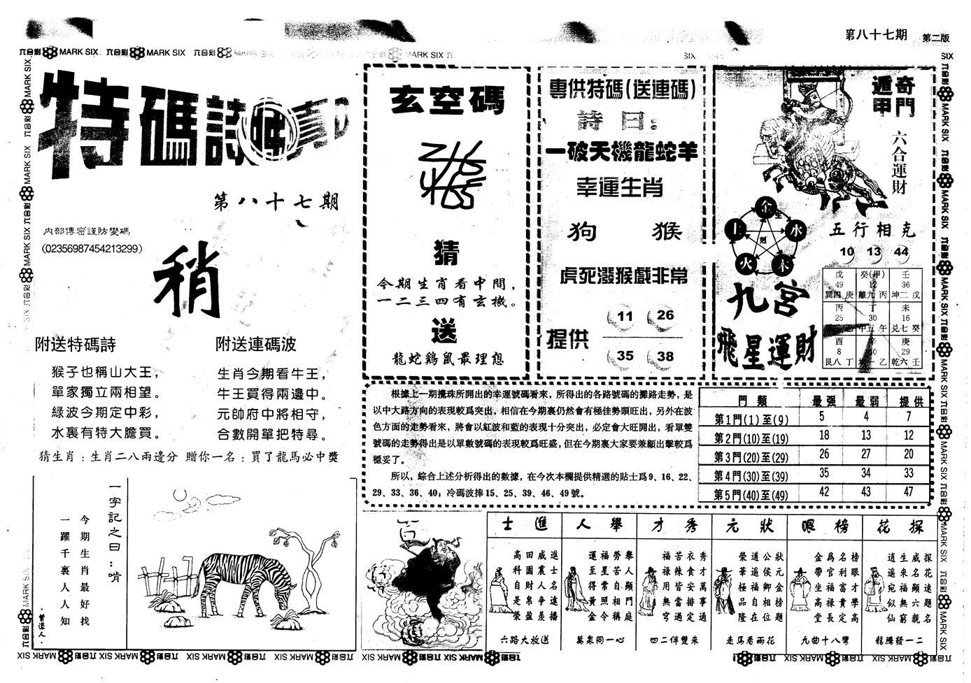 087期另版内精神算通B(黑白)