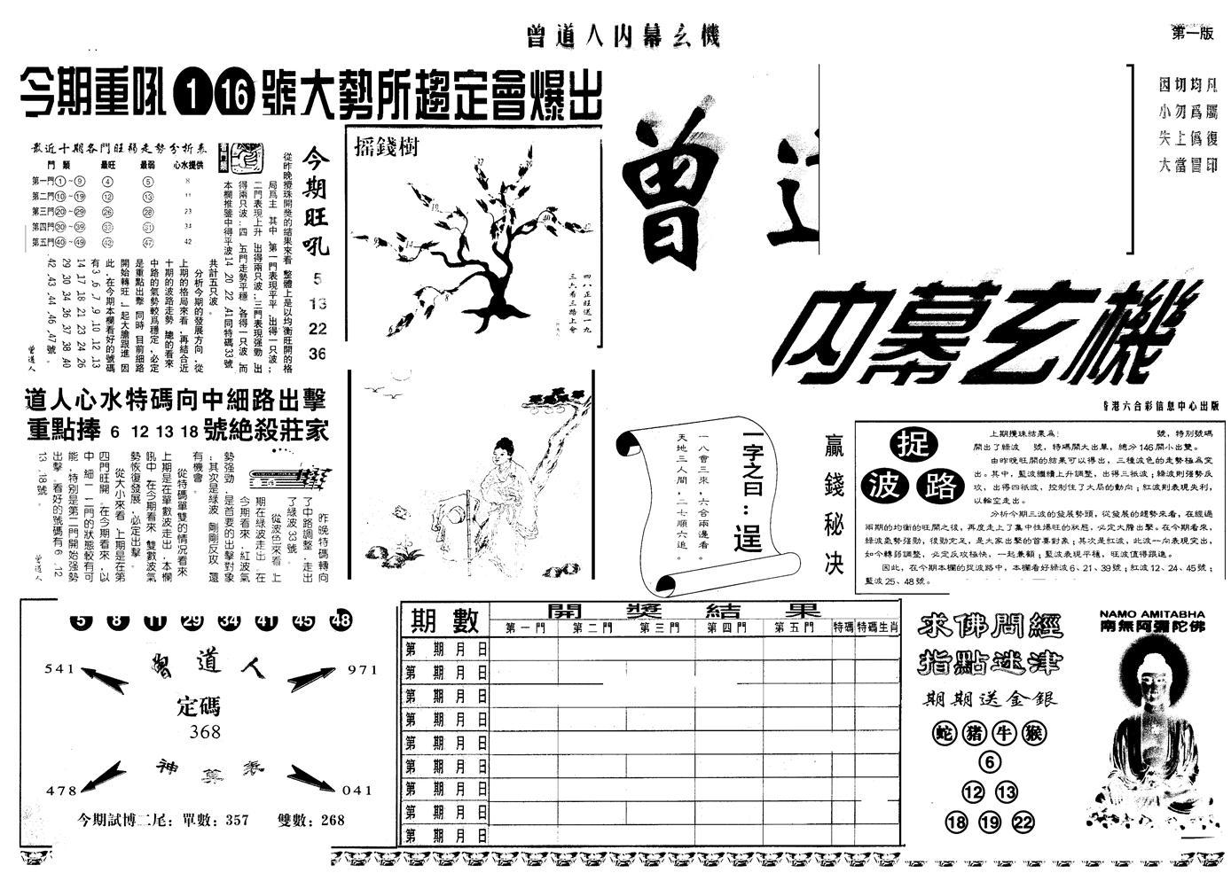 087期另版曾内幕A(黑白)