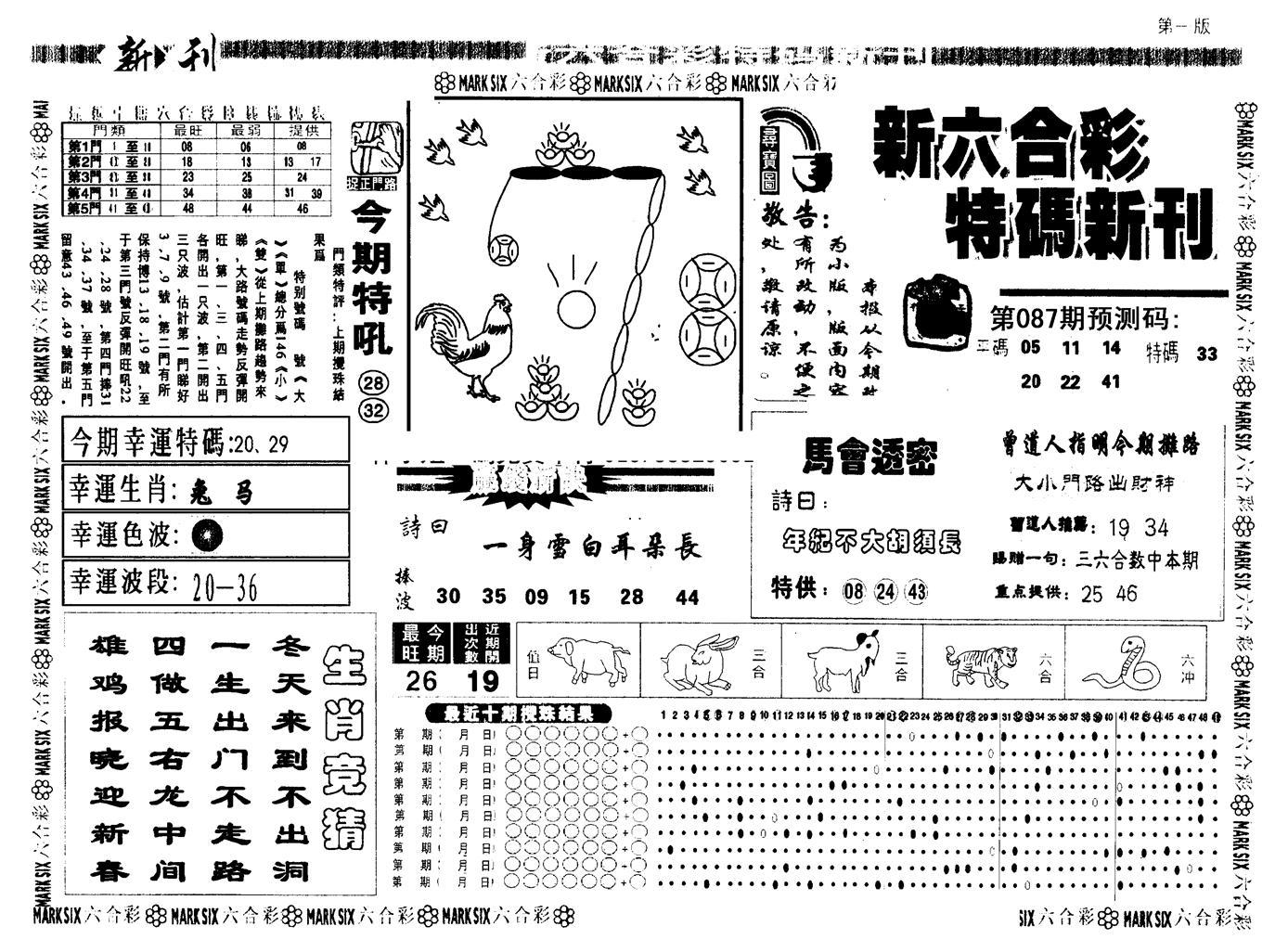 087期另版玄机新刊A(黑白)