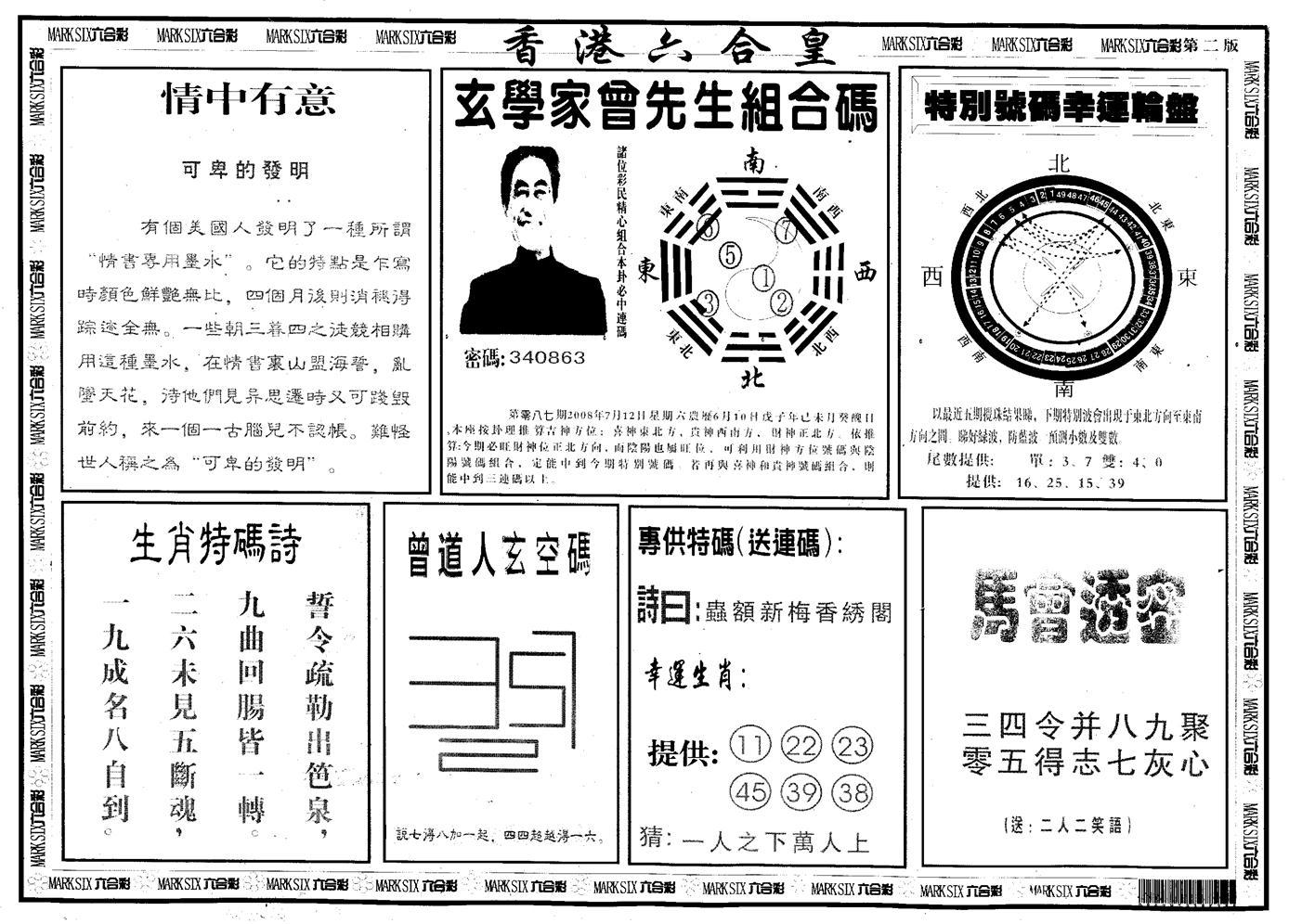 087期另版香港六合皇B(黑白)