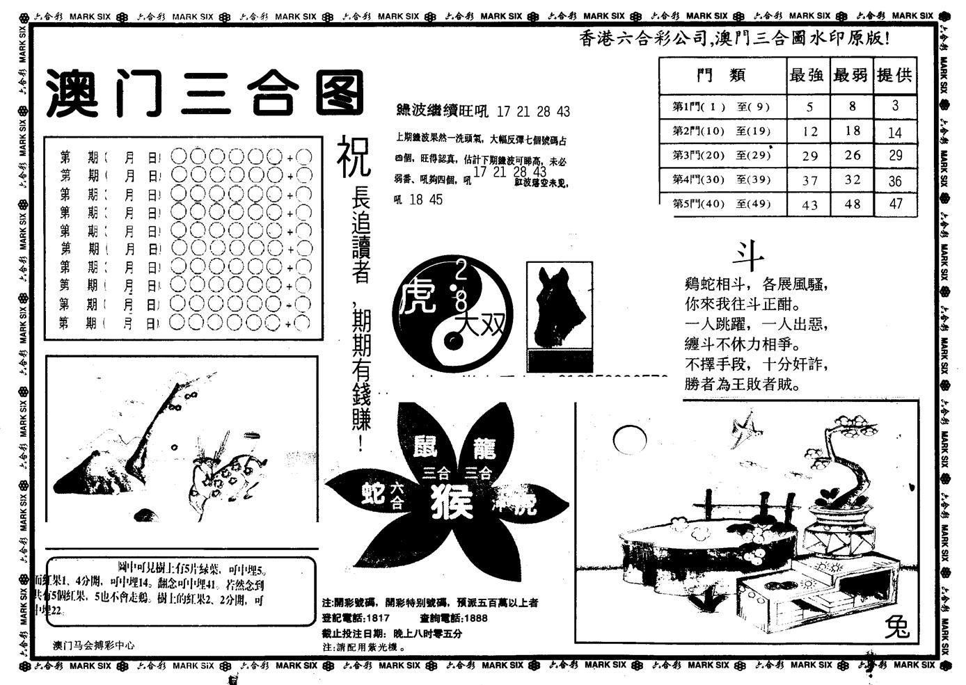 087期另版澳门三合(黑白)