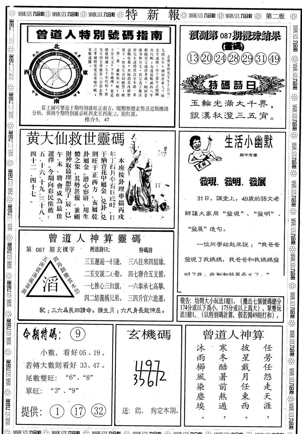 087期另版特新报B(黑白)
