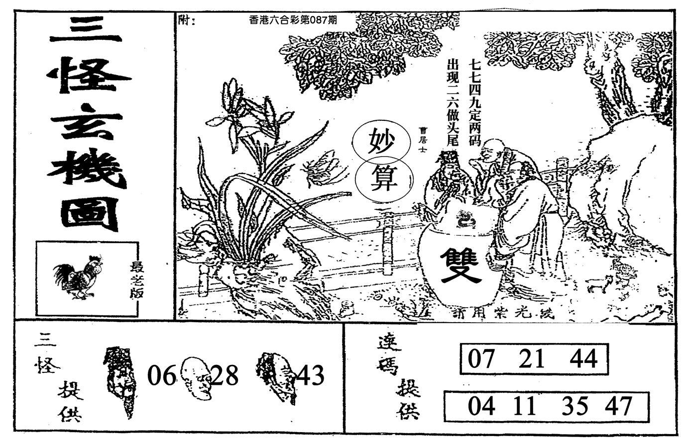 087期老三怪A(黑白)