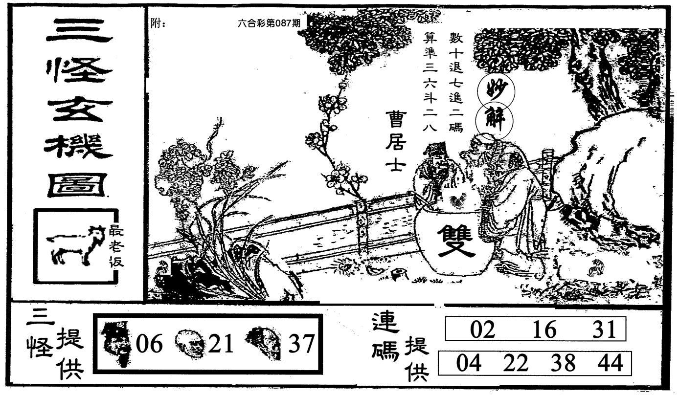 087期老三怪B(黑白)