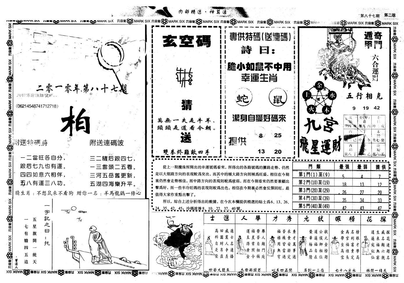 087期另版内部精选B(黑白)