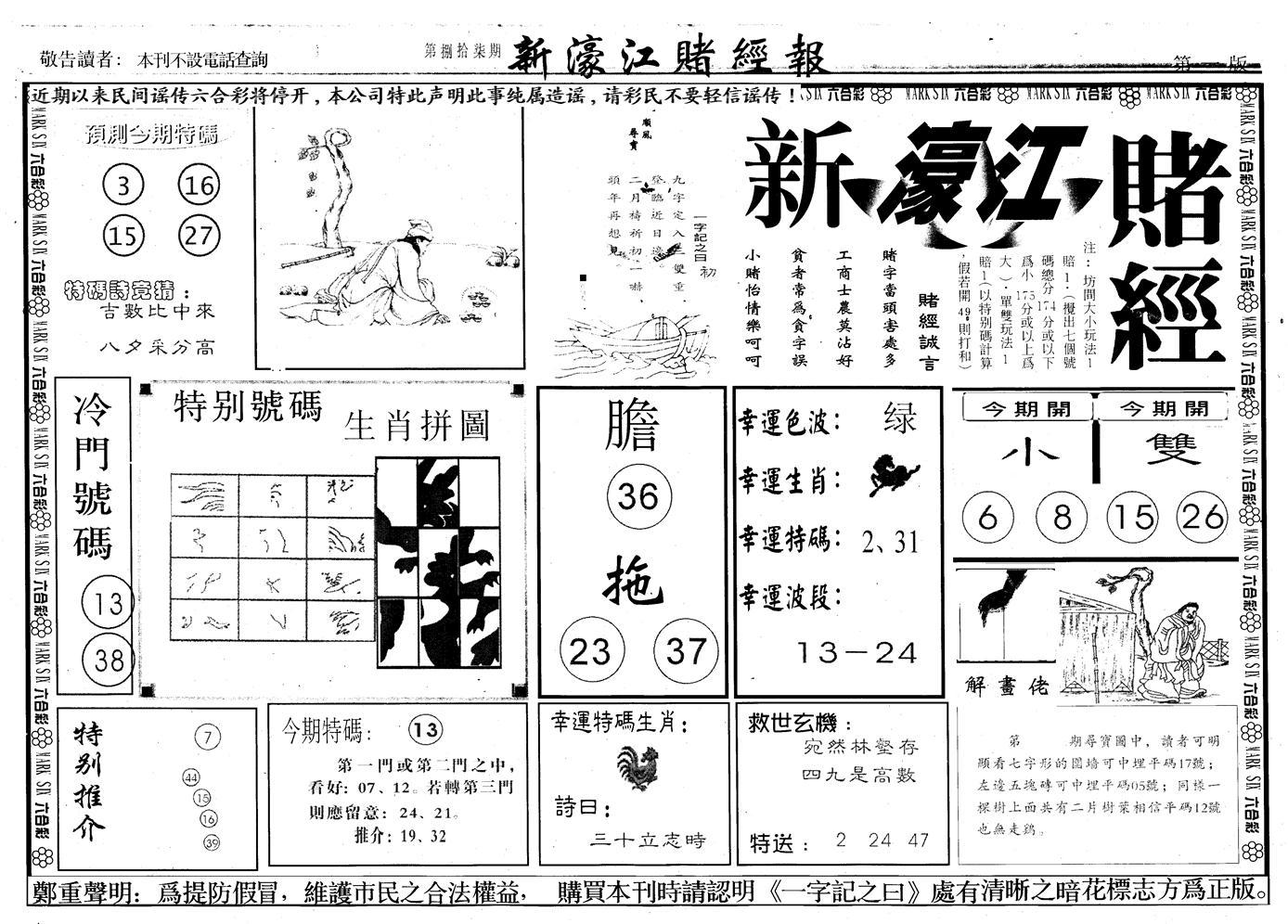 087期另版新濠江赌经A(黑白)