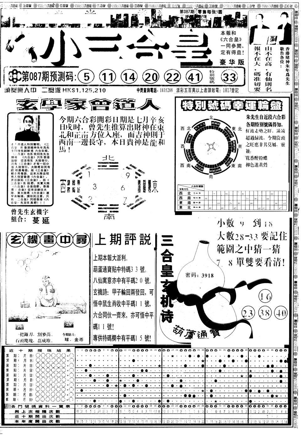 087期另版中版三合皇A(黑白)