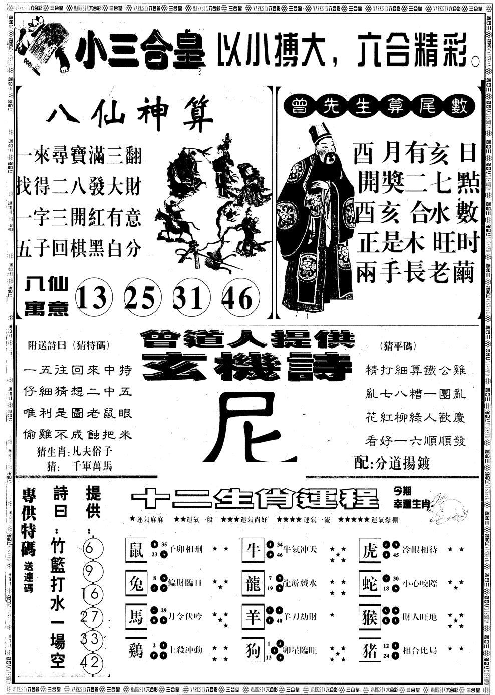 087期另版中版三合皇B(黑白)