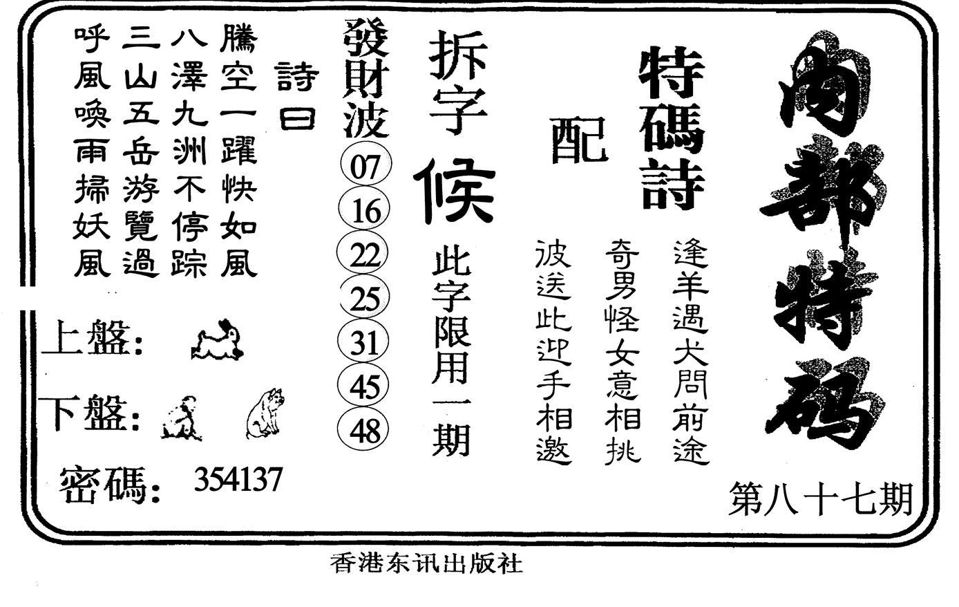 087期内部特码(黑白)