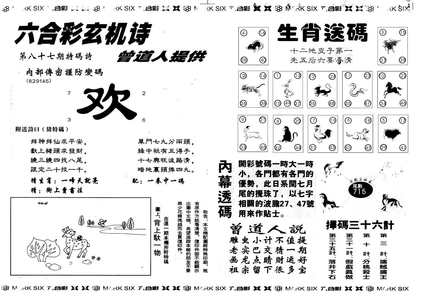 087期另版新内幕B(黑白)