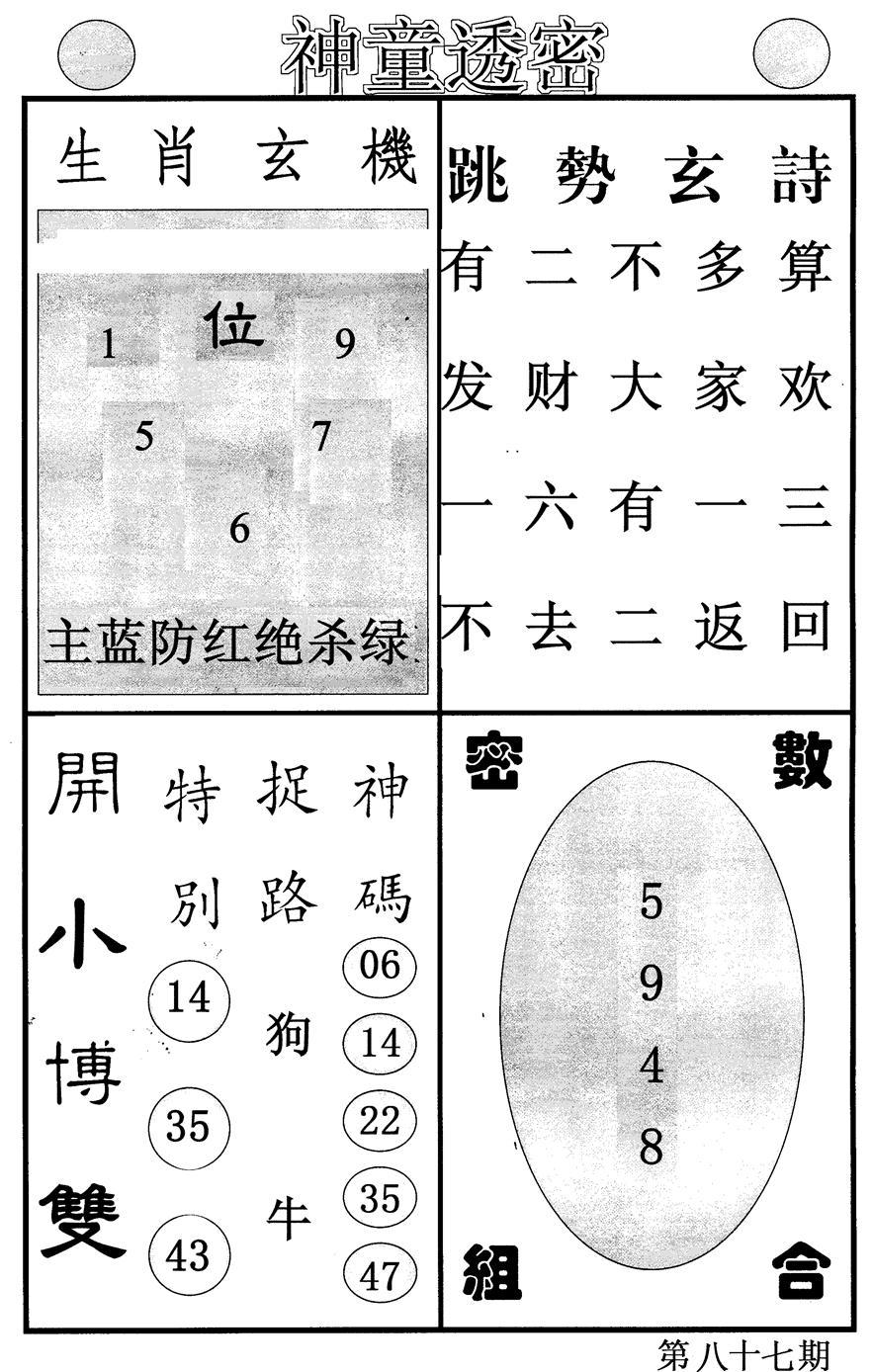 087期神童透密(黑白)
