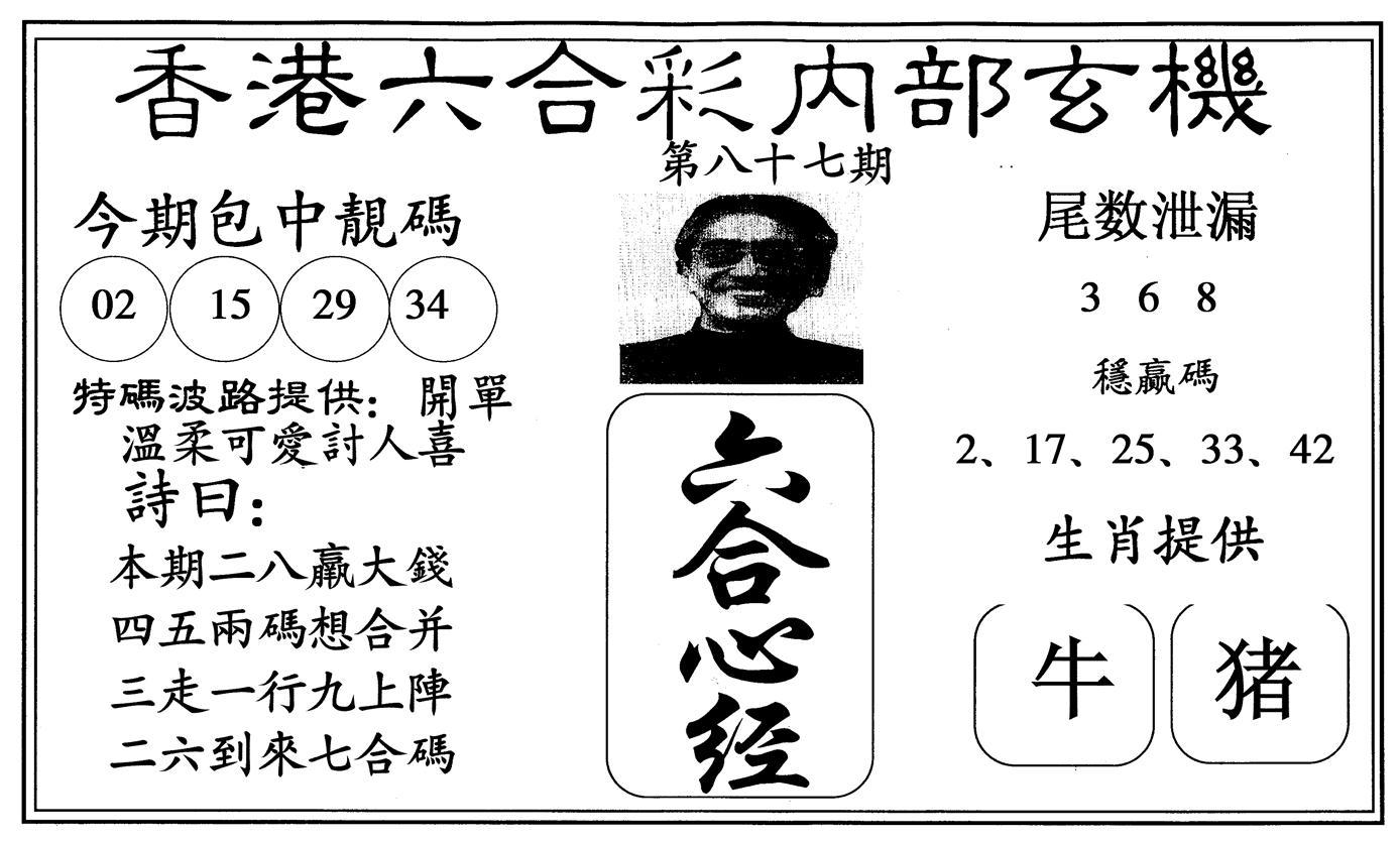 087期新六合心经(黑白)