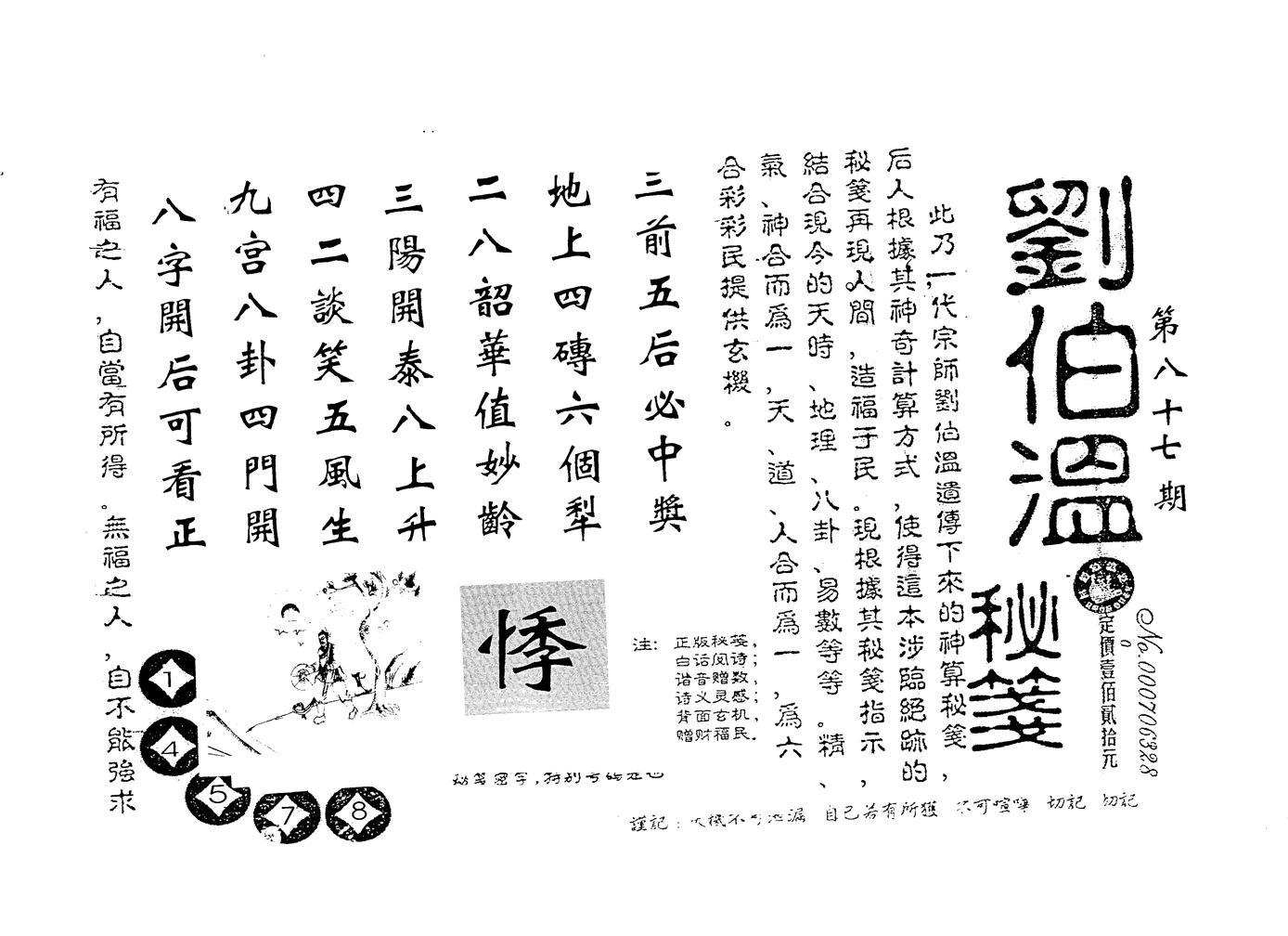 087期老版刘伯温(黑白)