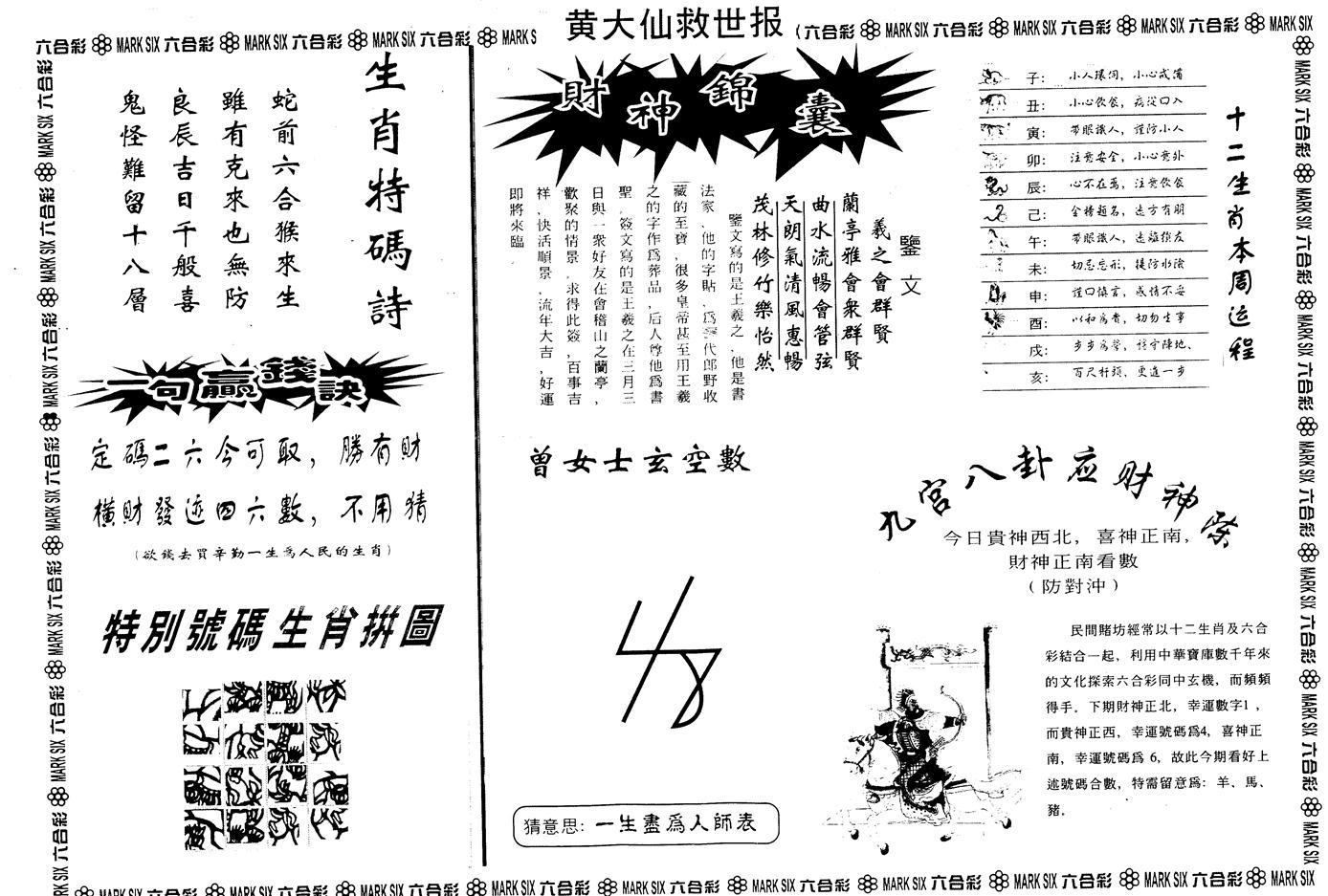 087期另版黄大仙救世B(黑白)