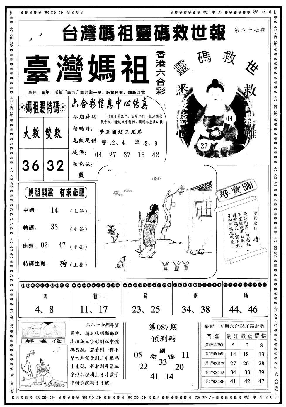 087期另版台湾妈祖灵码A(黑白)