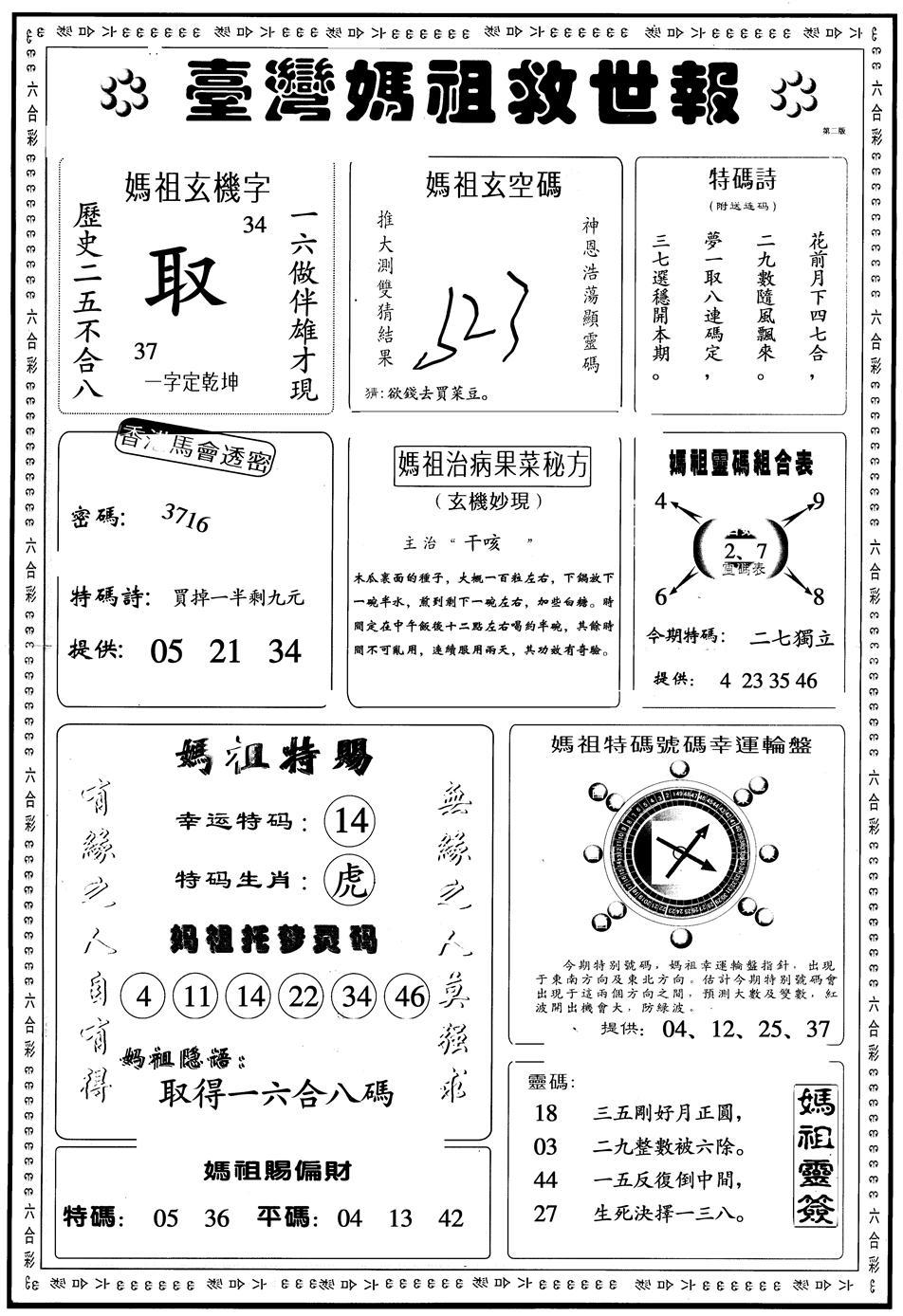 087期另版台湾妈祖灵码B(黑白)