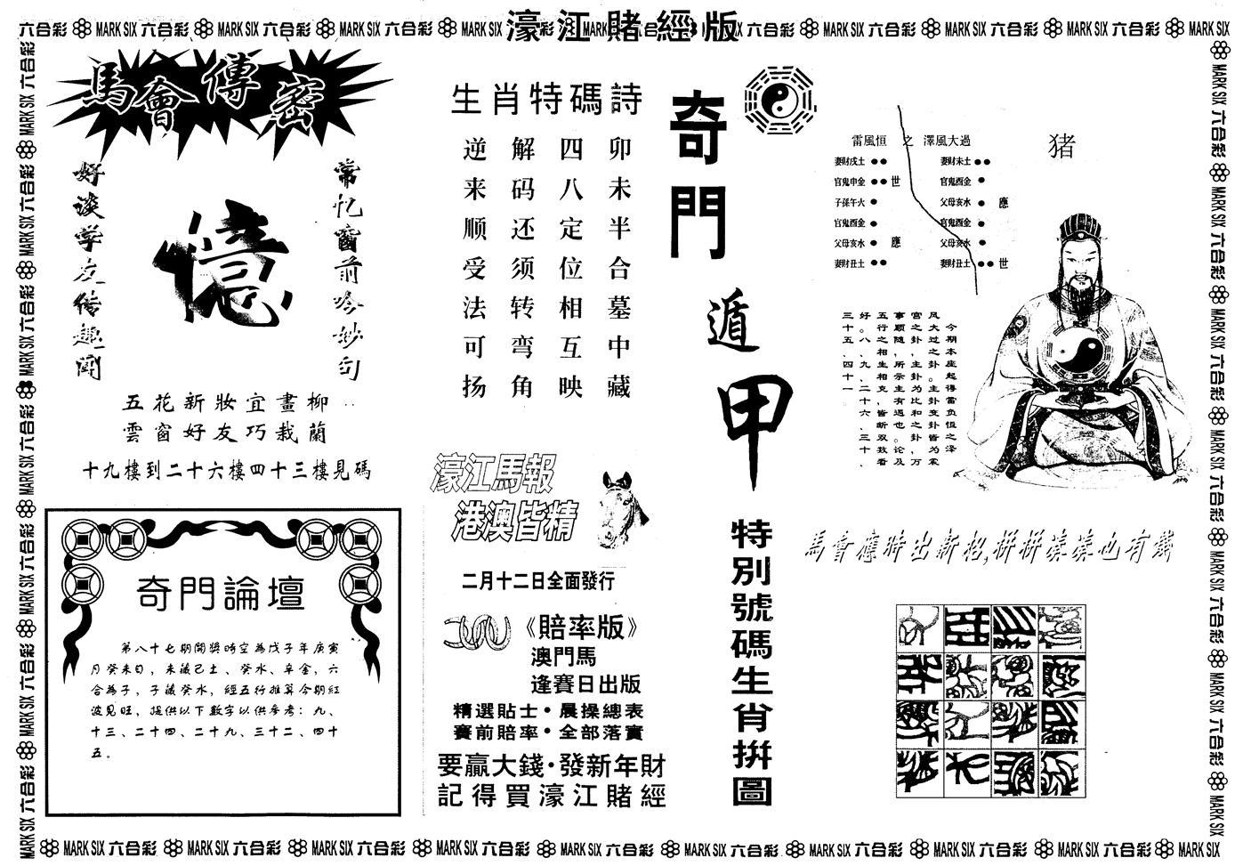 087期另版濠江赌经B(黑白)