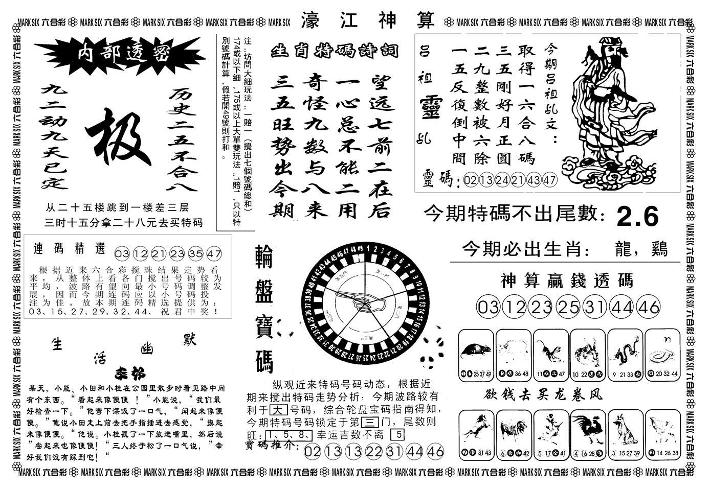 087期另版濠江神算B(黑白)