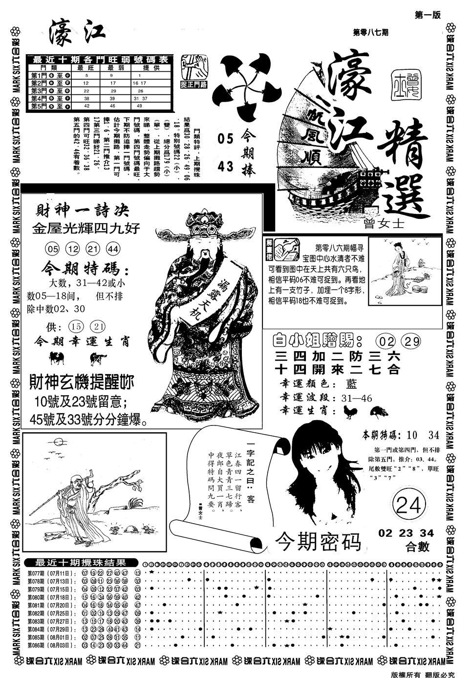 087期另濠江精选A(黑白)