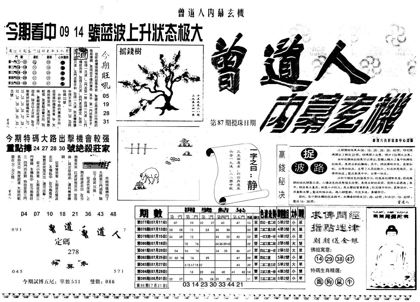 087期另内幕A(黑白)
