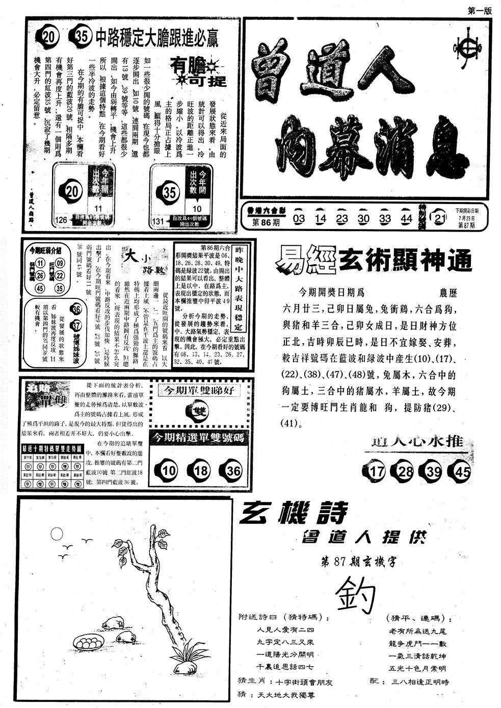 087期另内幕消息A(黑白)