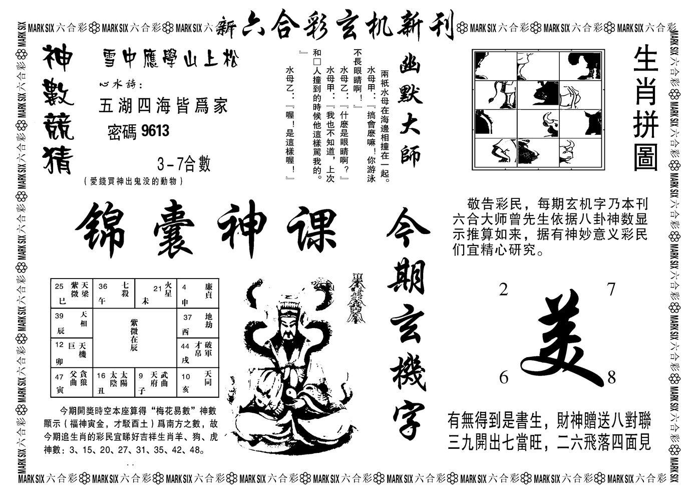 087期另版玄机新刊B(黑白)