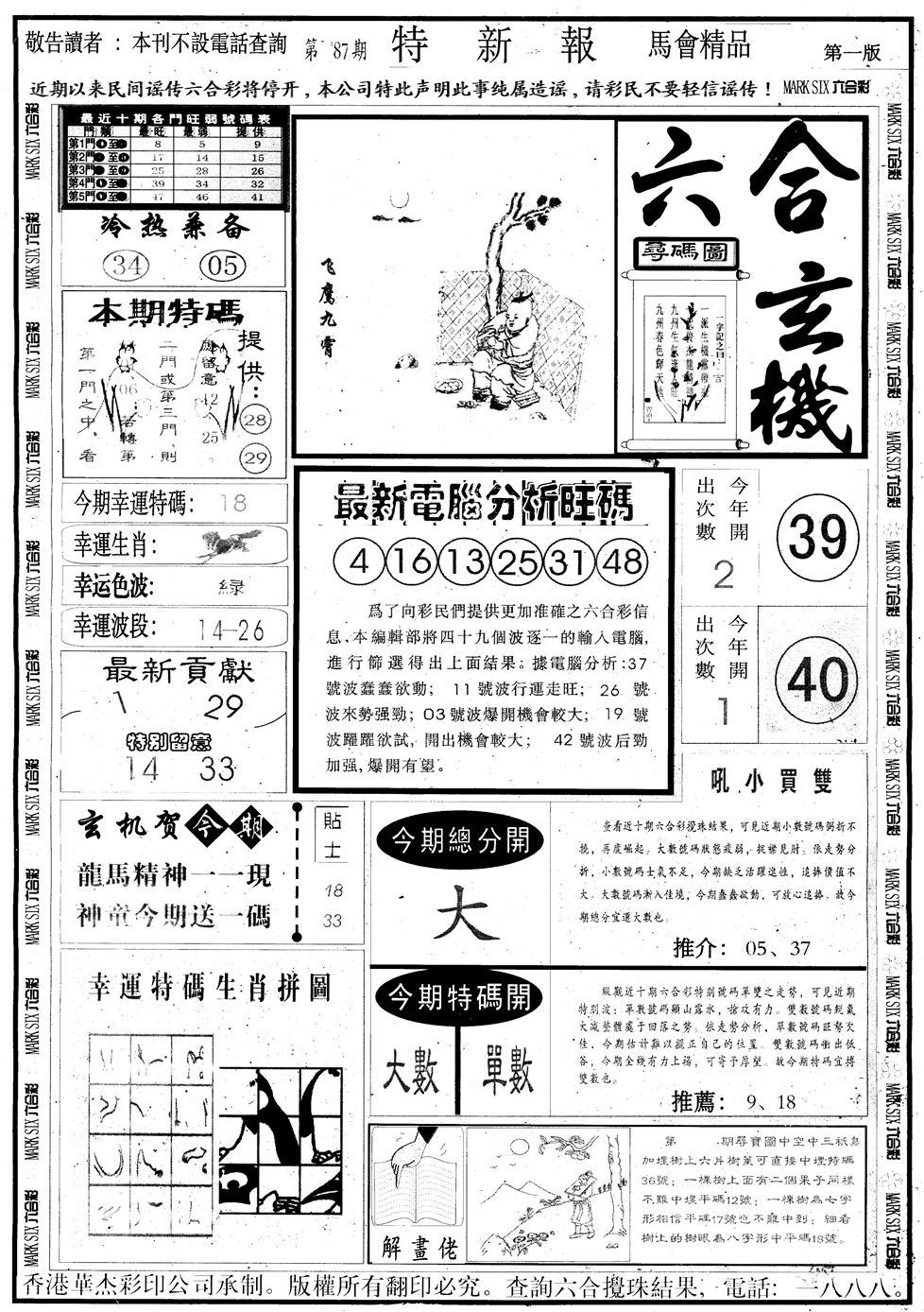 087期另版特新报A(黑白)