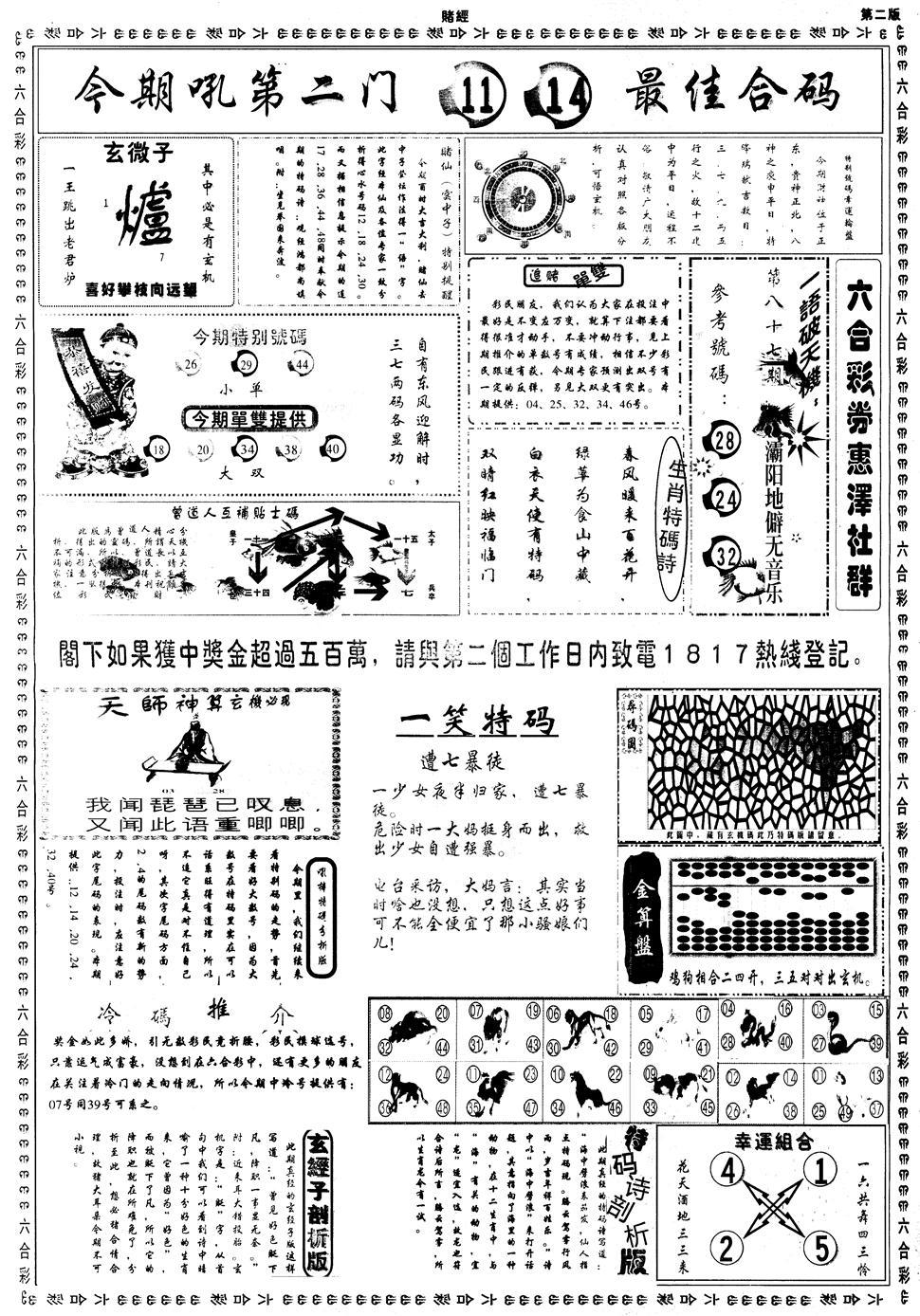 087期另赌经B(黑白)