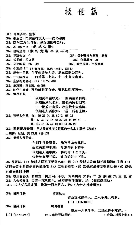 087期九龙救世篇(黑白)
