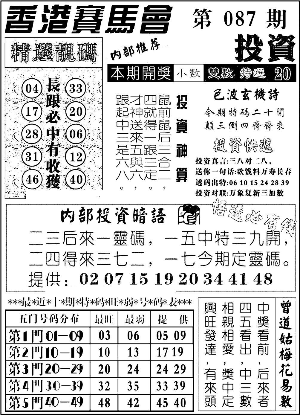 087期九龙投资(黑白)