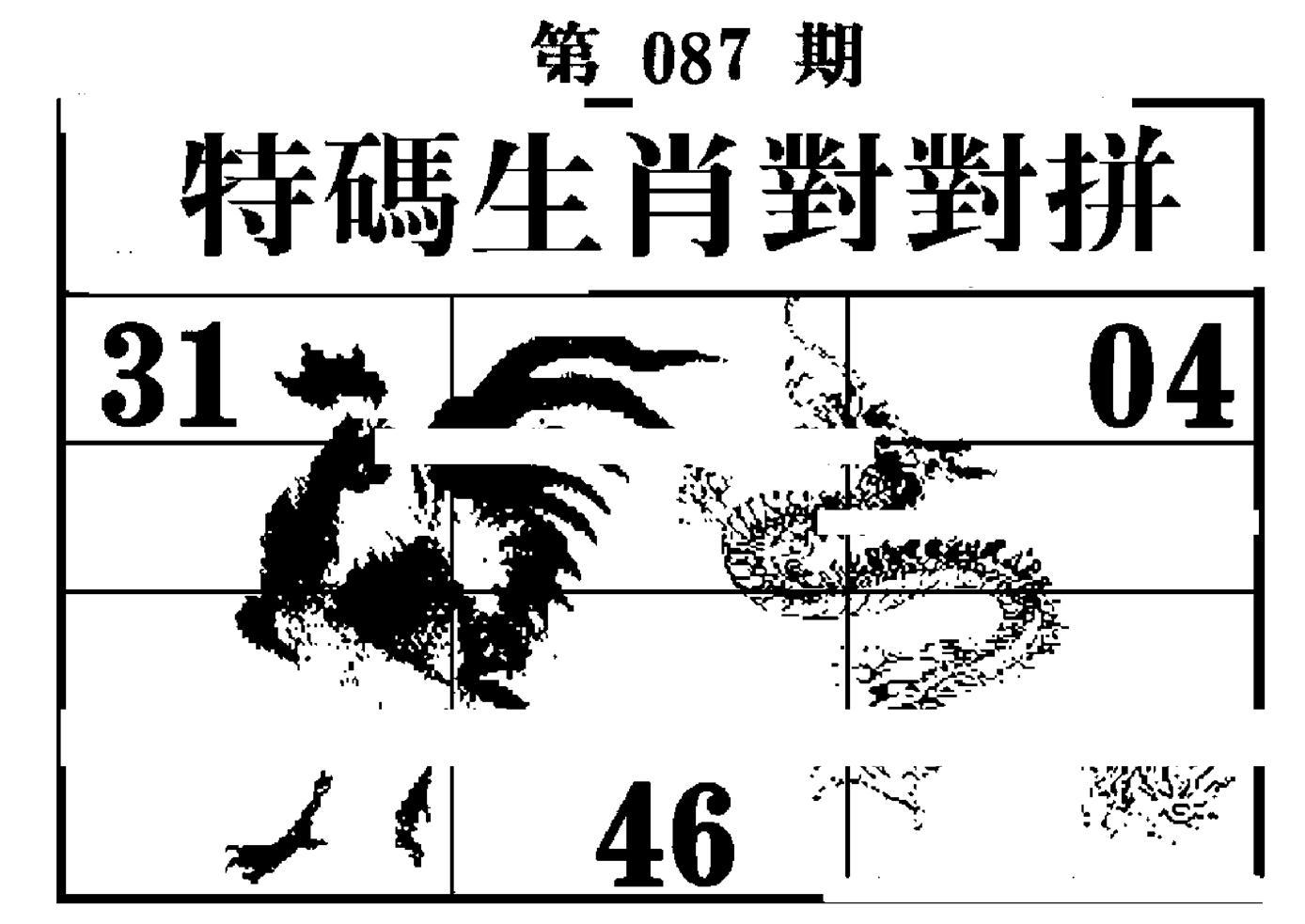 087期特码生肖对对拼(黑白)
