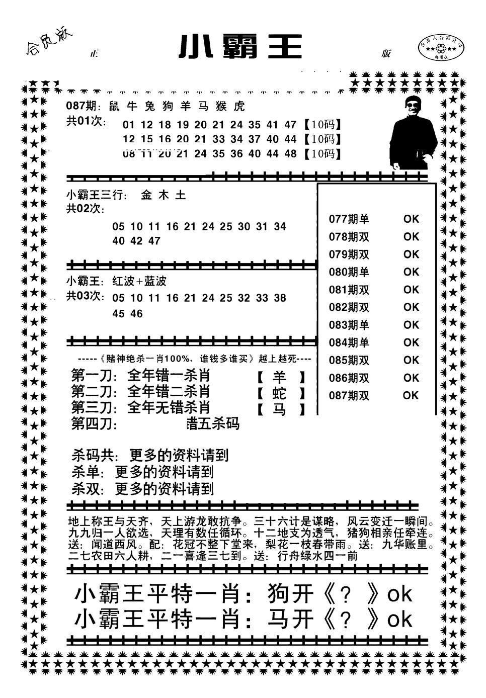 087期小霸王(黑白)
