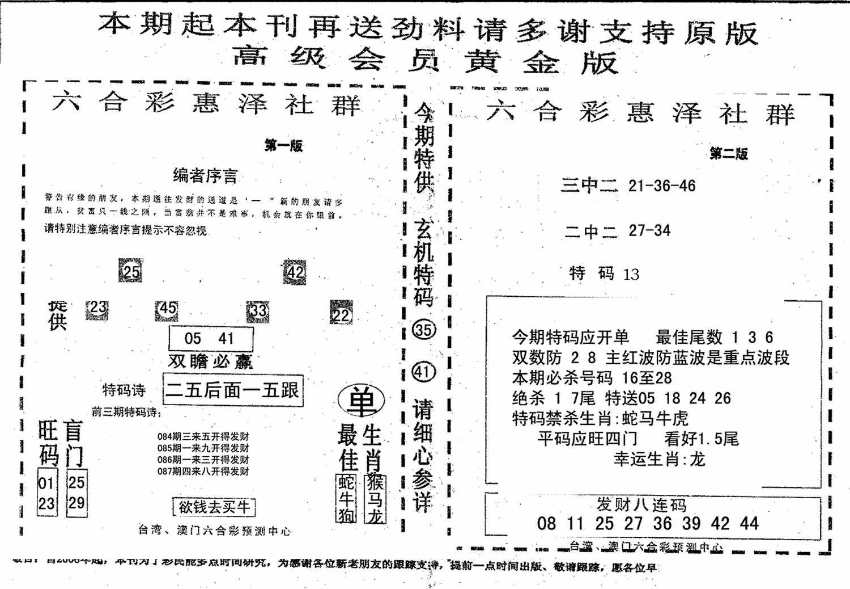 087期高级会员黄金版(黑白)
