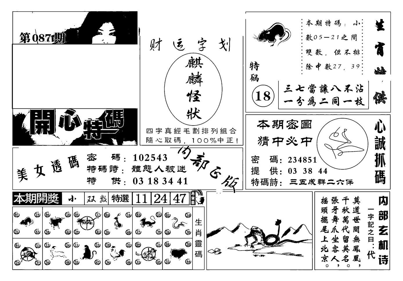 087期白姐猛料(黑白)