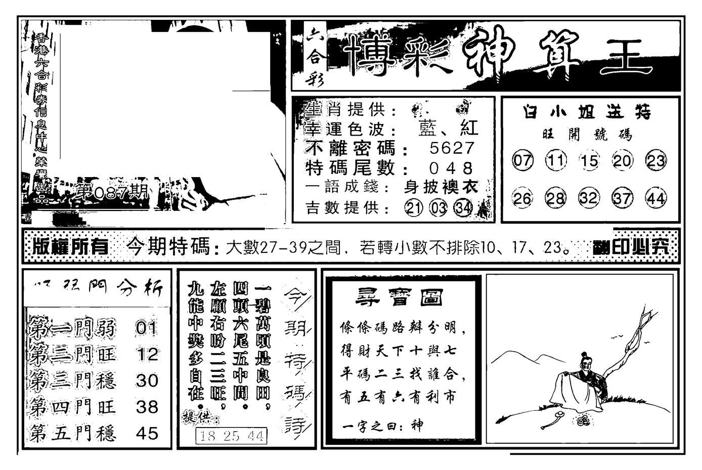 087期白小姐千算通(黑白)