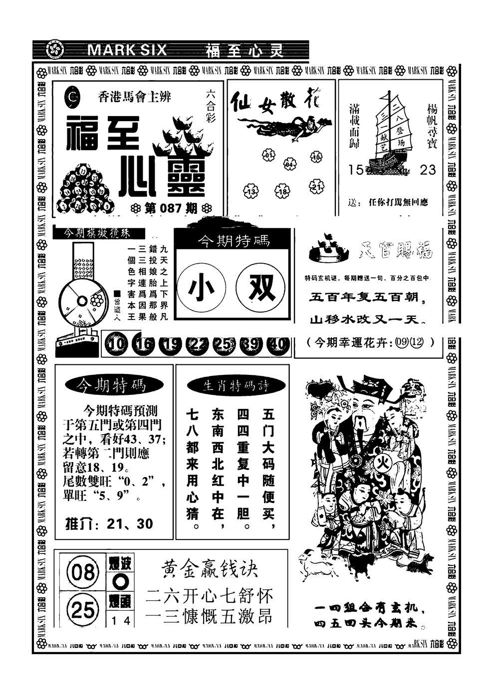 087期天津报(黑白)