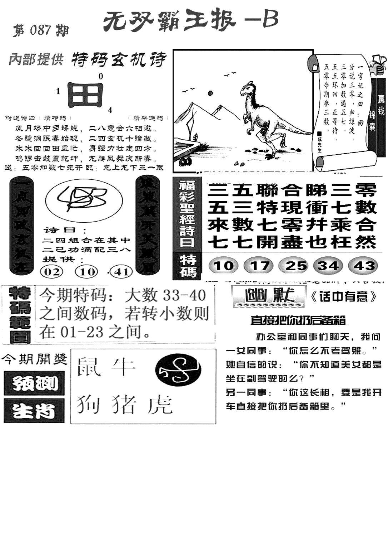 087期无双霸王报B(黑白)