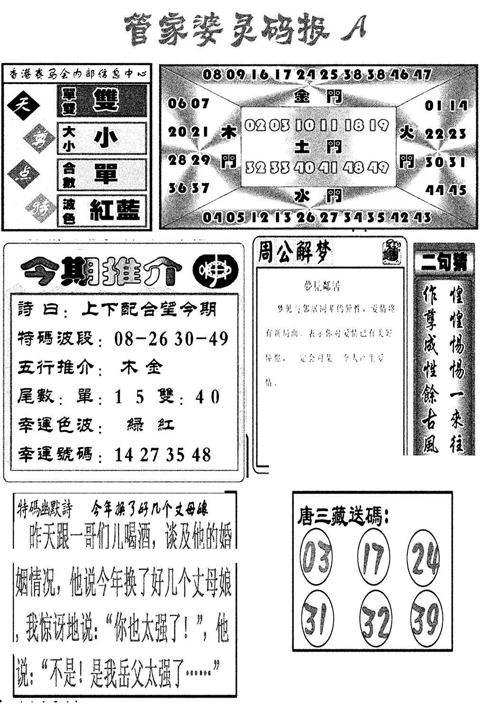 087期管家婆灵码报A(黑白)