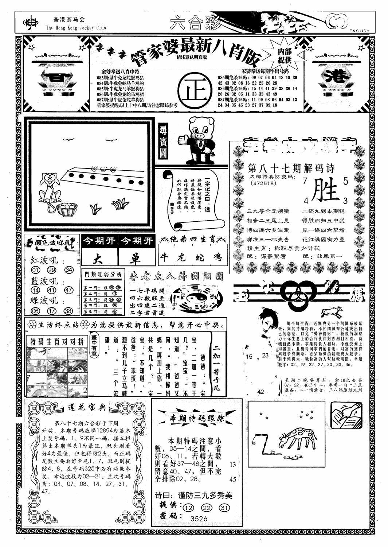 087期管家婆八肖版(新)(黑白)