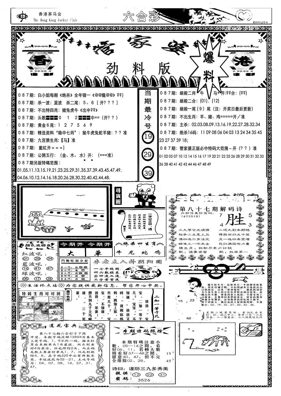 087期管家婆劲料版(新)(黑白)