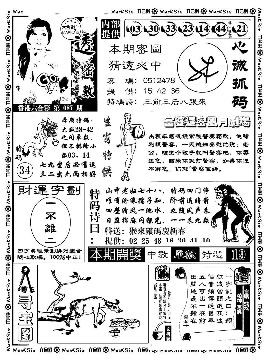 087期富婆透密数(黑白)