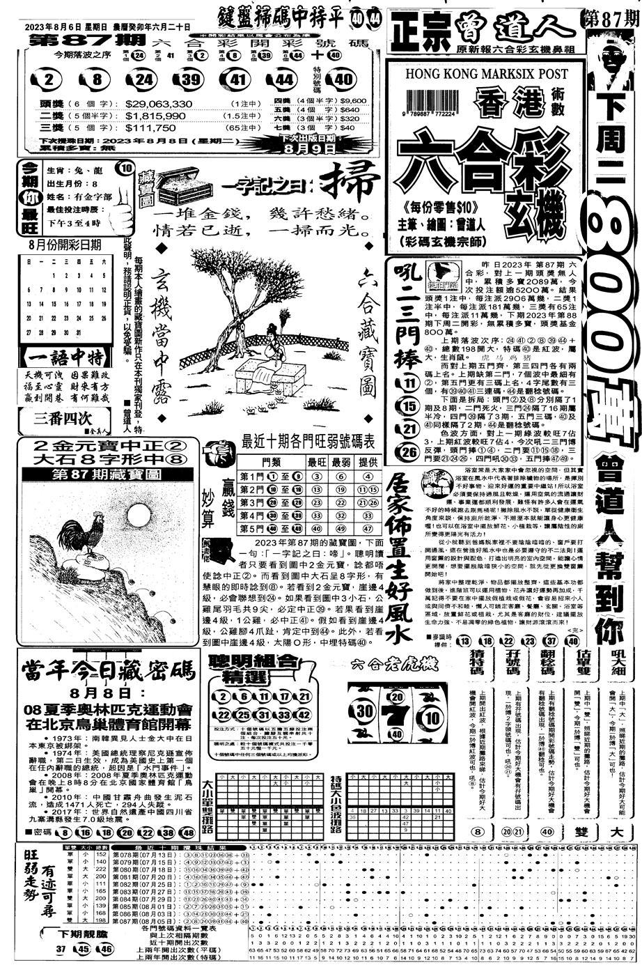 088期新报跑狗A(正面)(黑白)