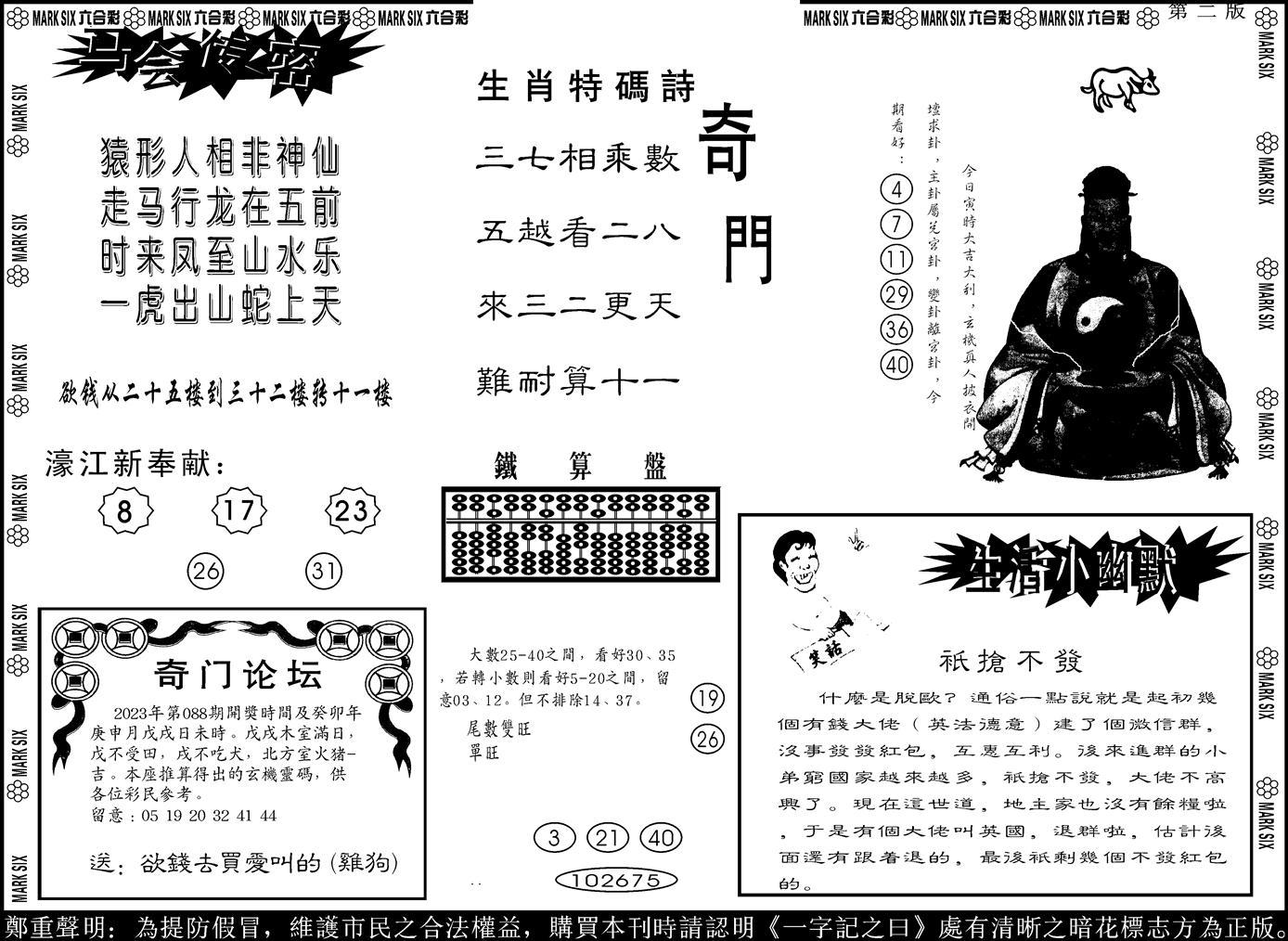 088期新濠江堵经B(黑白)