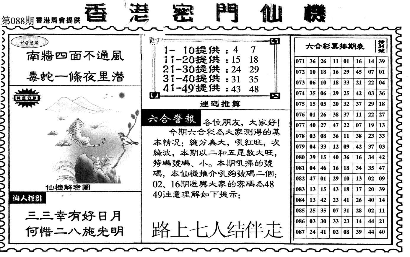 088期新香港密门仙机(黑白)