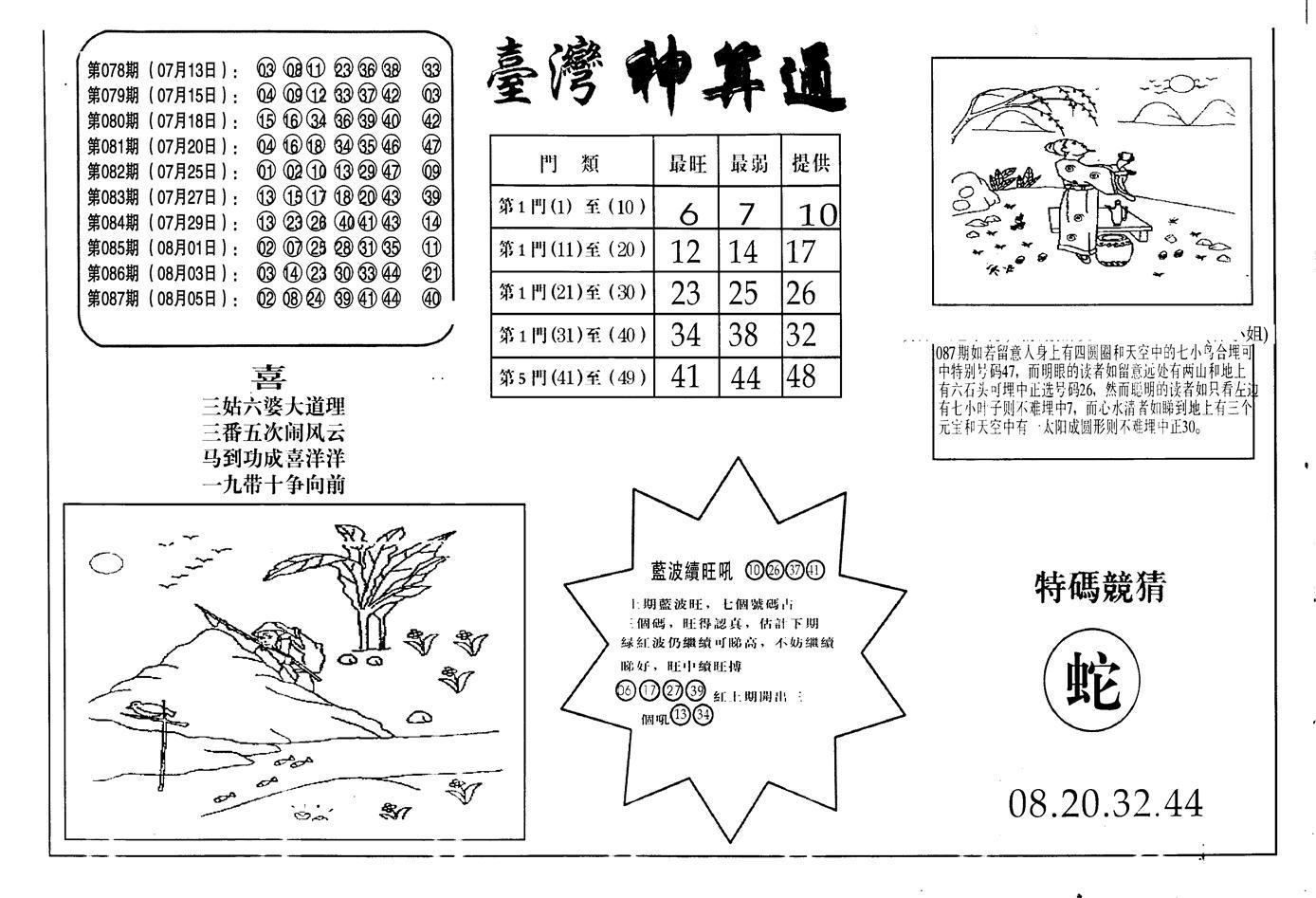 088期老潮汕澳门三合(黑白)