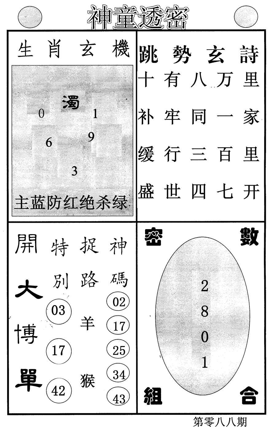 088期神童透密(黑白)